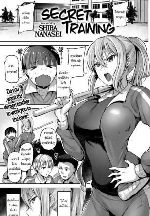 ฝึกพิเศษกับครูรันโด – [Shiba Nanasei] Secret Training